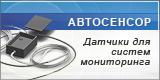 АВТОСЕНСОР-производство датчиков для систем мониторинга транспорта