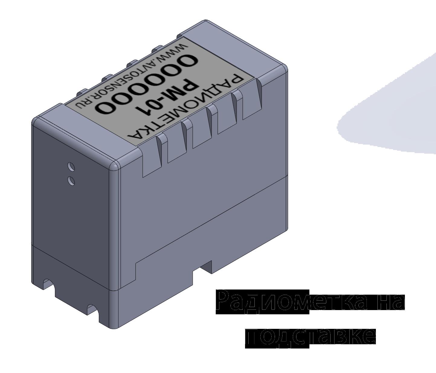 Радиометка РМ-01